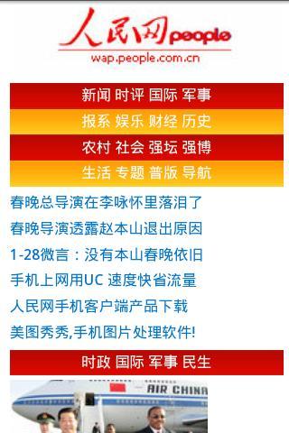 鳳凰博報--全球華人最具影響力博客-鳳凰網