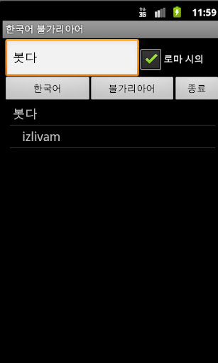 【免費旅遊App】Korean Bulgarian Dictionary-APP點子