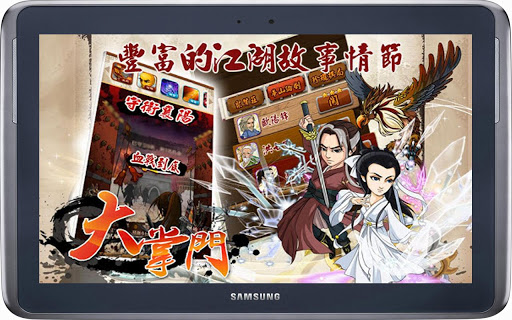 大掌門-武俠風雲 for android screenshot