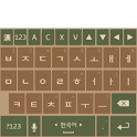도돌 키보드 테마(NaturalBrown) icon