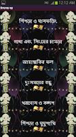 Screenshot of ঈশপের গল্প(Aesop Story Bangla)