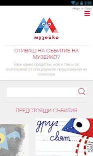 Музейко - screenshot