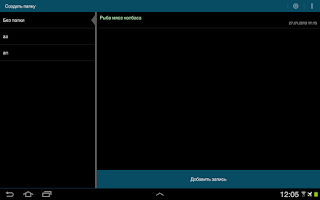 Screenshot of Fast notepad