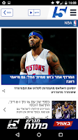 Screenshot of ערוץ הספורט