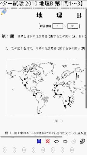 地理B センター試験 追加問題集