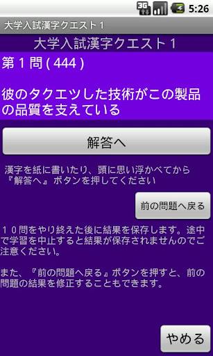 大学入試漢字クエスト1