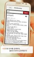Screenshot of ichooword 영단어 학습 어플