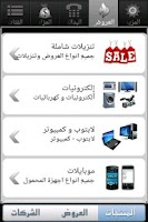 Screenshot of Q8 Market