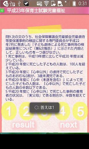 カコモン 保育士試験平成23年児童福祉