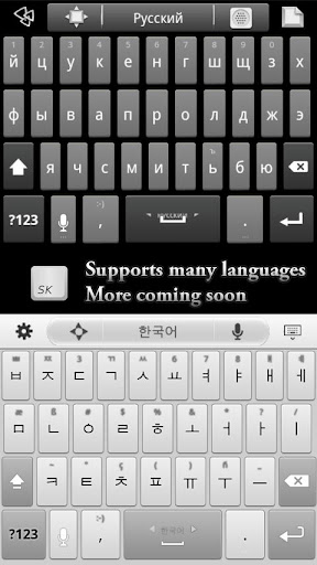 Super Keyboard Pro - screenshot