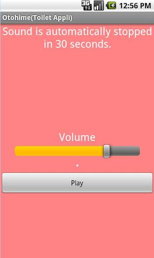 音姫アプリ