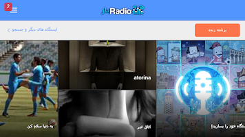 Screenshot of RadioBaz - رادیوباز