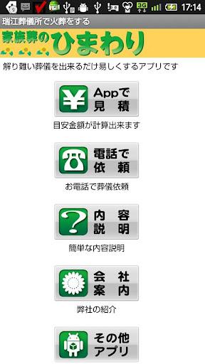 無料工具Appの瑞江葬儀所で火葬する|記事Game