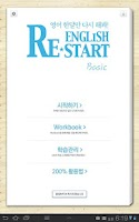 Screenshot of English ReStart Basic (Tab)