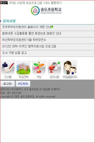 부산 송도초 등학교