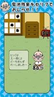 Screenshot of 加トちゃん電池ウィジェット(無料版)