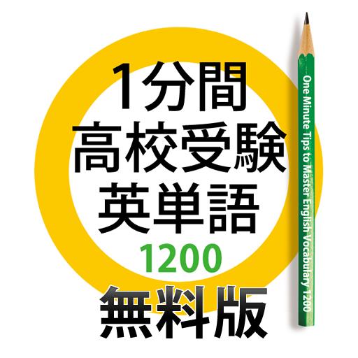 1分間高校受験英単語1200 無料版 file APK Free for PC, smart TV Download