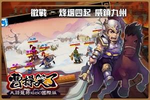 Screenshot of 曹操笑了-國際版