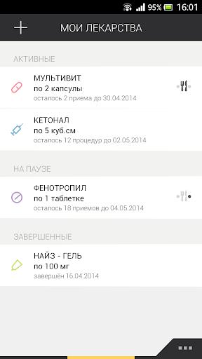 Мои Таблетки напоминания lite - screenshot