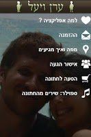Screenshot of ערן ויעל