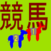 Download 競馬ゲーム APK to PC
