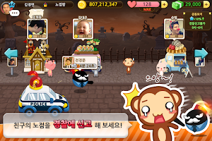Screenshot of 애니팡 노점왕 for Kakao