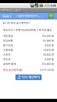 Screenshot of 연봉계산기 – SalaryCalculator