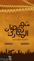 Screenshot of رسائل رمضان