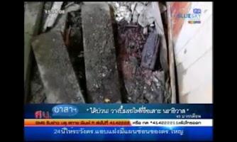 Screenshot of BlueSky Channel TV