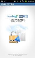 Screenshot of 삼성화재 인증센터
