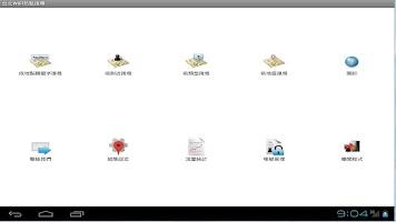 Screenshot of Taipei WiFi Hotspot Search