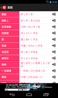 Screenshot of 相關用語