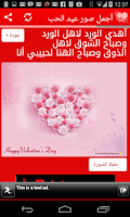 Screenshot of أجمل صور عيد الحب