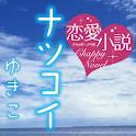 ナツコイ icon
