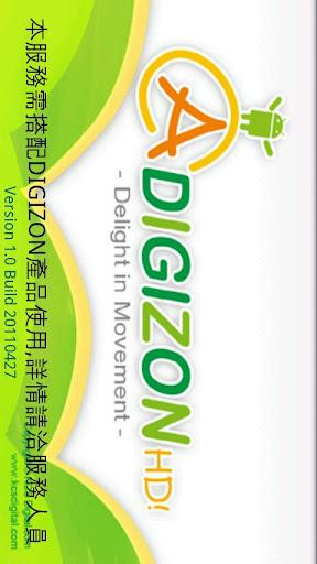 aDigizonHD 旗艦版
