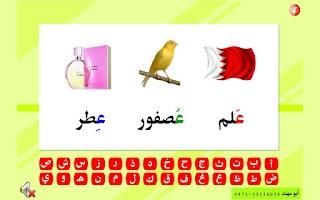 Screenshot of أصوات الحروف الهجائية