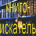 search ru books icon
