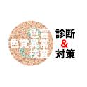 色覚・色盲テスト―診断&対策ブック icon