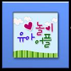 유아놀이 어플 icon