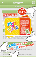 Screenshot of Free MyCard