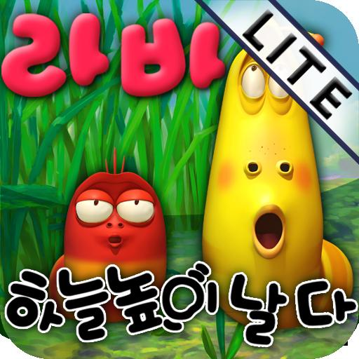 라바 하늘 높이 날다 LITE 書籍 App LOGO-APP開箱王
