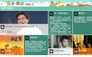 Screenshot of RTHK Memory