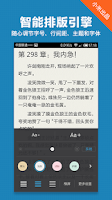 Screenshot of 小米小说