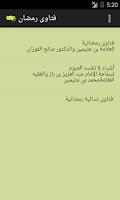 Screenshot of فتاوى رمضان