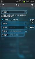 Screenshot of 현대 차량관리