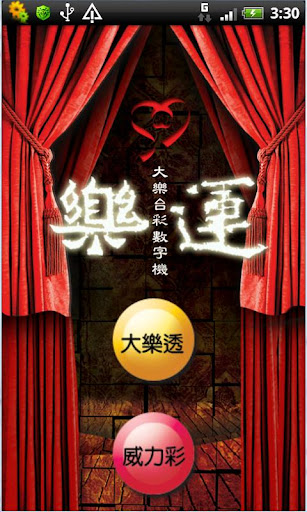 台灣 大樂透 威力彩 號碼產生器