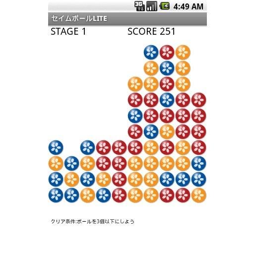 解谜のセイムボール LOGO-記事Game