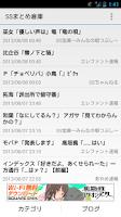 Screenshot of SSまとめ倉庫