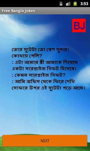 Free Bangla Jokes