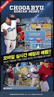Screenshot of 추앤류 코리안더비 for Kakao